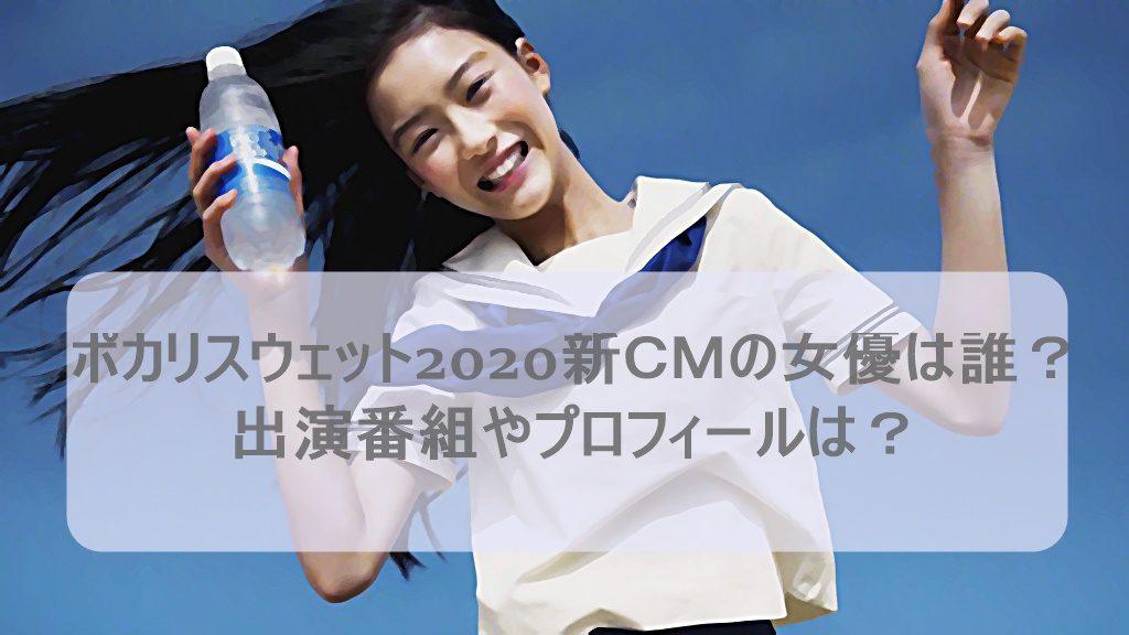 ポカリスウェット2020新CMの女優は誰?出演番組やプロフィールは?