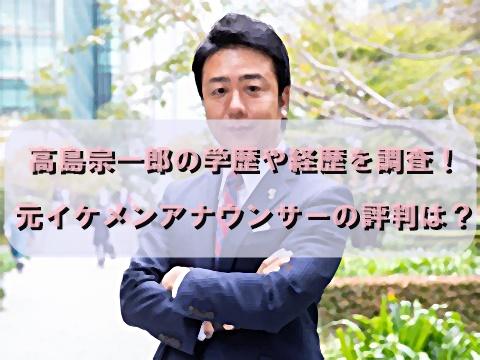 高島宗一郎の学歴や経歴を調査!元イケメンアナウンサーの評判は?