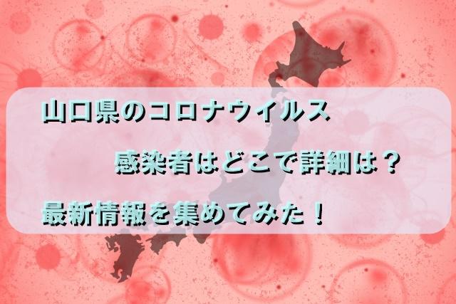 山口県のコロナウイルス感染者はどこで詳細は?最新情報を集めてみた!