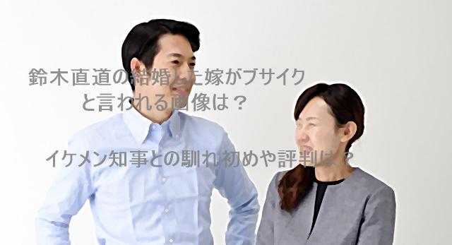 鈴木直道の結婚した嫁がブサイクと言われる画像は?イケメン知事との馴れ初めや評判は?