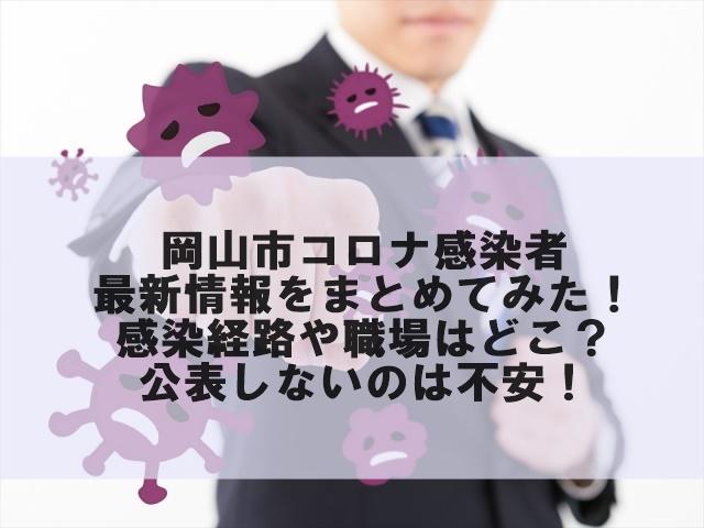 岡山市コロナ感染者最新情報まとめてみた!感染経路や職場はどこ?公表しないのは不安!