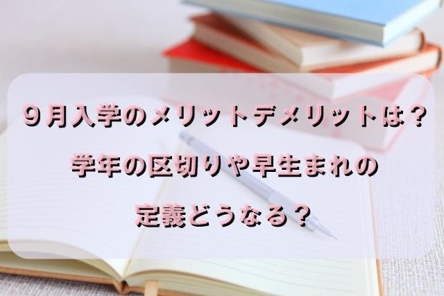 9月入学のメリットデメリットは?学年の区切りや早生まれの定義どうなる?