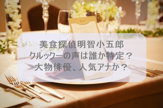 美食探偵明智五郎クルックーの声は誰か特定?大物俳優か人気アナと話題に!