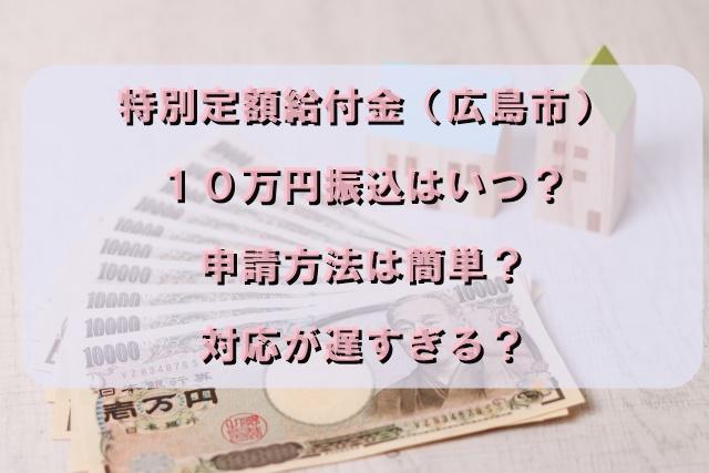 特別定額給付金(広島市)10万円振込はいつ?申請方法は簡単?対応が遅すぎる?