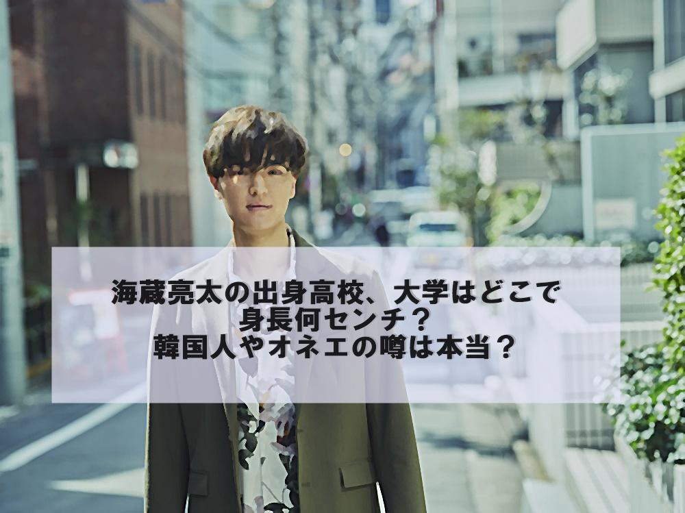 海蔵亮太の出身高校、大学はどこで身長何センチ?韓国人やオネエの噂は本当?