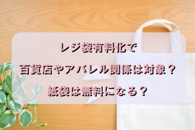 レジ袋有料化で百貨店やアパレル関係は対象?紙袋は無料になる?