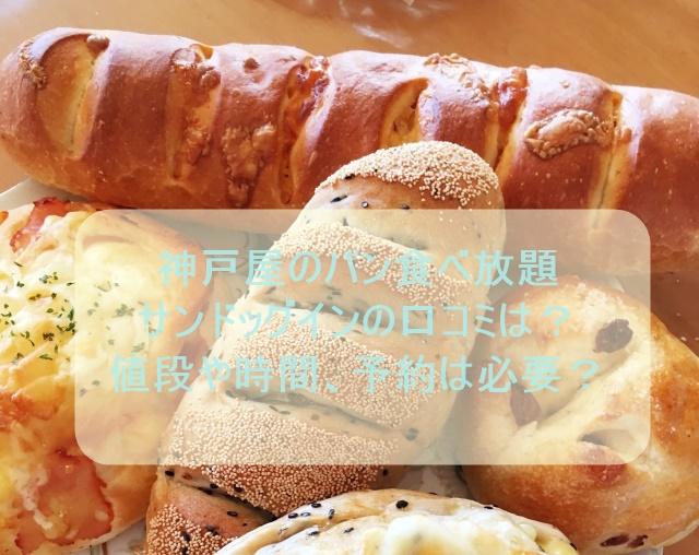 神戸屋のパン食べ放題東神奈川店の口コミは?値段や時間、予約は必要で子供は?