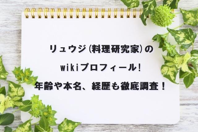 リュウジ(料理研究家)のwikiプロフィール!年齢や本名、経歴も徹底調査!