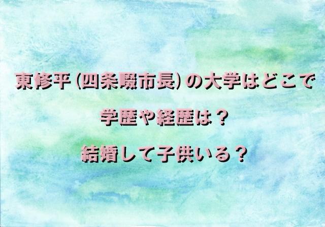 東修平(四条畷市長)の大学はどこで学歴や経歴は?結婚して子供いる?