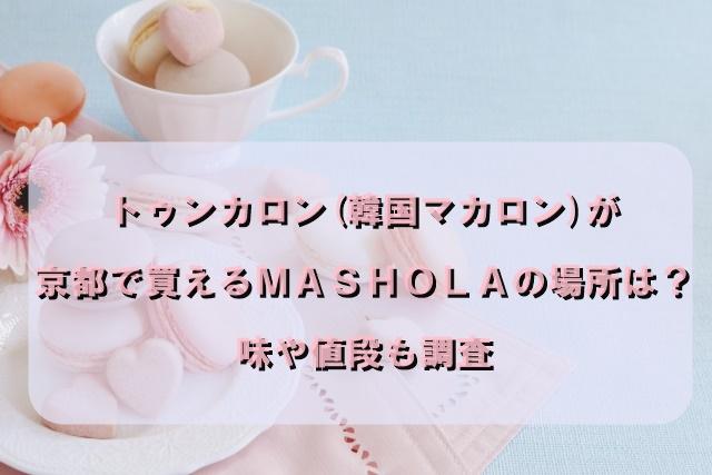 トゥンカロン(韓国マカロン)が京都で買えるMASHOLAの場所は?味や値段も調査