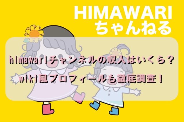 himawari ちゃんねる ぴろ ぴ