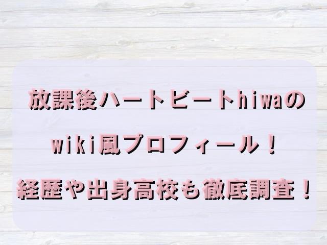 放課後ハートビートhiwaのwiki風プロフィール!経歴や出身高校も徹底調査!