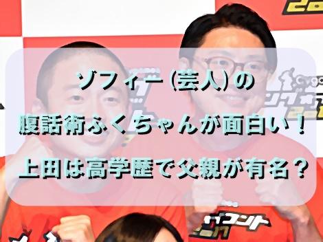 ゾフィー(芸人)の腹話術ふくちゃんが面白い!上田は高学歴で父親が有名?