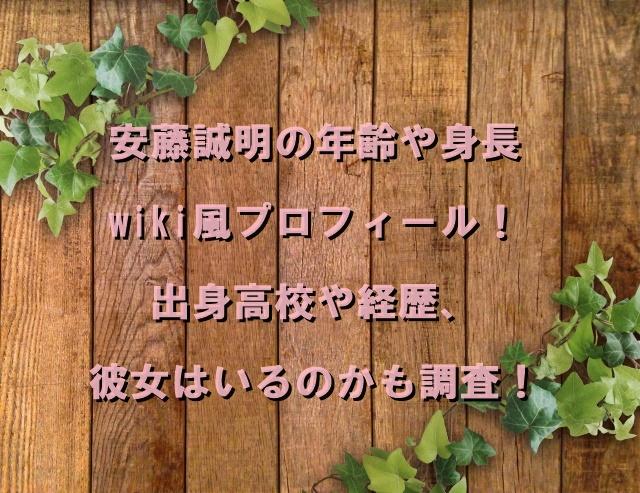 安藤誠明の年齢や身長wiki風プロフィール!出身高校や経歴、彼女はいるのかも調査!