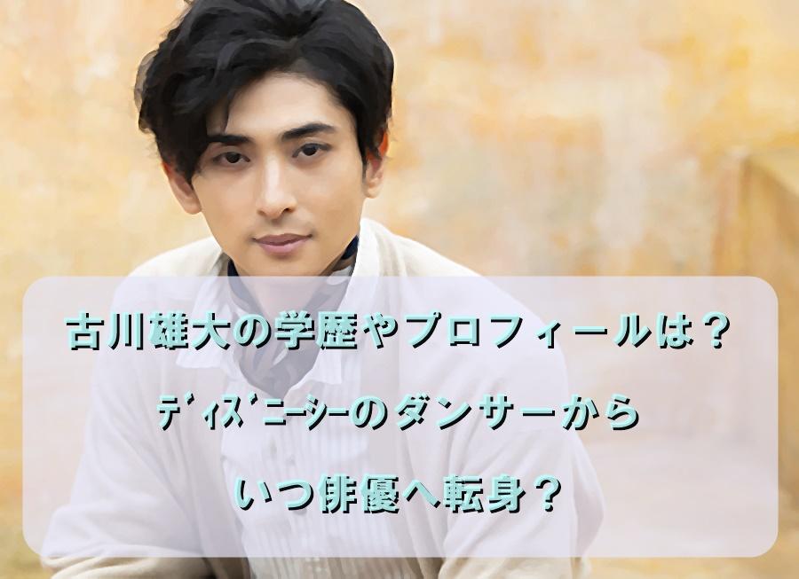 古川雄大の学歴やプロフィールは?ディズニーシーのダンサーからいつ俳優へ転身?
