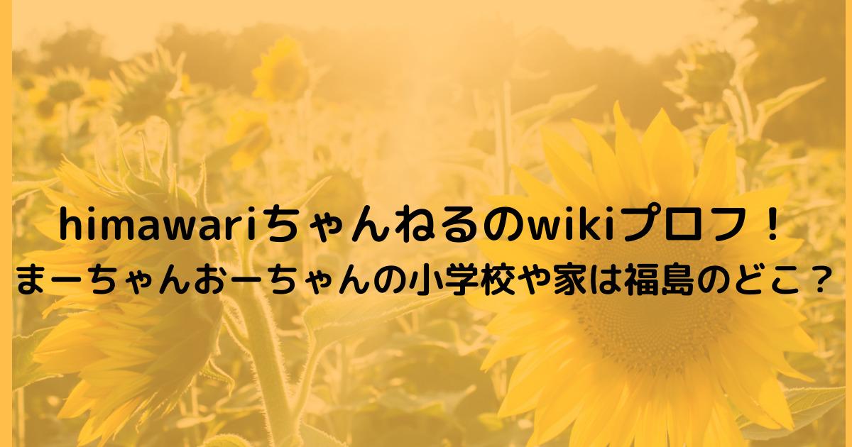 himawariちゃんねるのwikiプロフ!まーちゃんおーちゃんの小学校や家は福島のどこ?