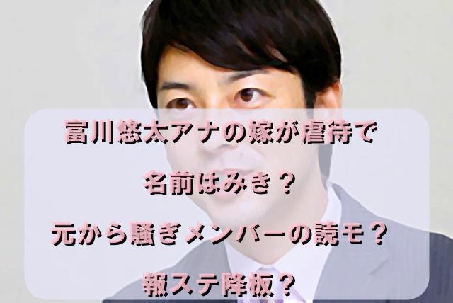 富川悠太アナの嫁が虐待で名前はみき?元から騒ぎメンバーの読モ?報ステ降板?