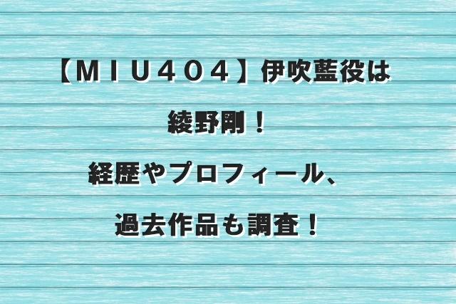 【MIU404】伊吹藍役は綾野剛!経歴やプロフィール、過去作品も調査!