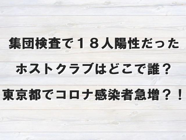 集団検査で18人陽性だったホストクラブはどこで誰?東京都でコロナ感染者急増?!