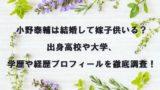 血液型 吉村洋文