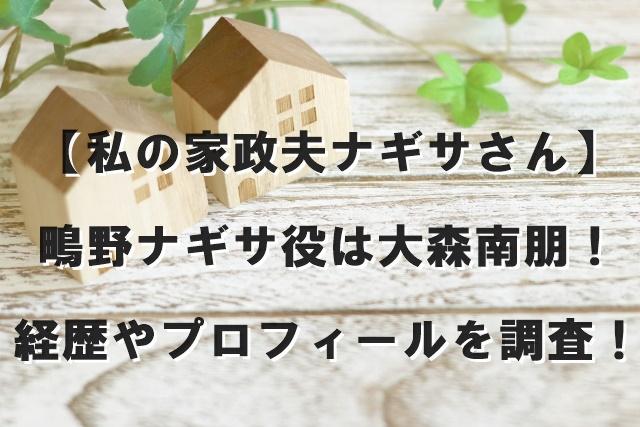 【私の家政夫ナギサさん】鴫野ナギサ役は大森南朋!経歴やプロフィールを調査!
