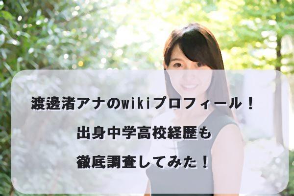 渡辺渚アナのwikiプロフィール!出身中学高校経歴も徹底調査してみた!