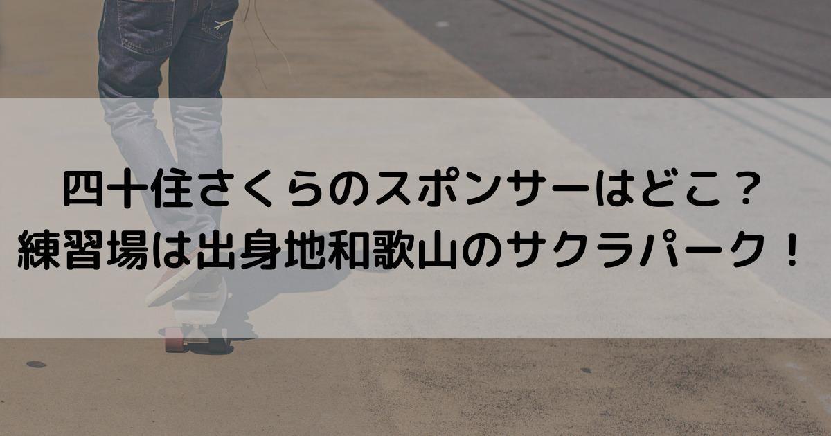四十住さくらのスポンサーはどこ?練習場は出身地和歌山のサクラパーク!