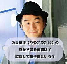 池田鉄洋【アンサングシンデレラ】の経歴や出身高校は?結婚して嫁子供はいる?
