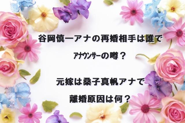 谷岡慎一アナの再婚相手は誰でアナウンサーの噂?元嫁は桑子真帆アナで離婚原因は何?