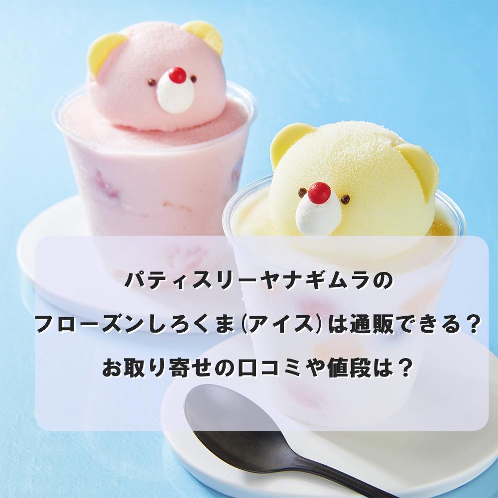 パティスリーヤナギムラのフローズンしろくま(アイス)は通販できる?お取り寄せの口コミや値段は?