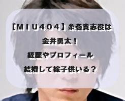 【MIU404】糸巻貴志役は金井勇太!経歴やプロフィール結婚して嫁子供いる?