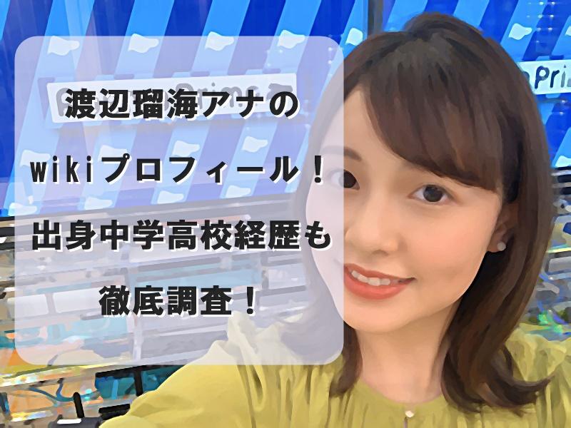 渡辺瑠海アナのwikiプロフィール!出身中学高校経歴も徹底調査!
