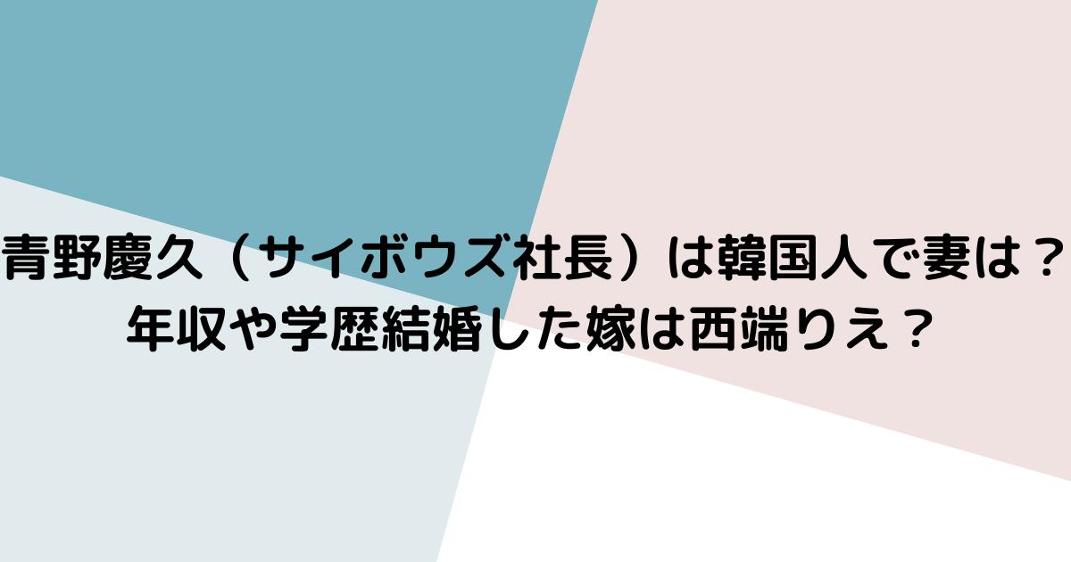 青野慶久(サイボウズ社長)は韓国人で妻は?年収や学歴結婚した嫁は西端りえ?