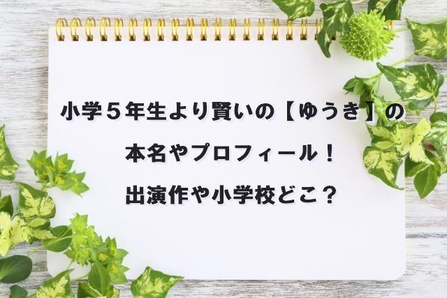 小学5年生より賢いの【ゆうき】の本名やプロフィール!出演作や小学校どこ?