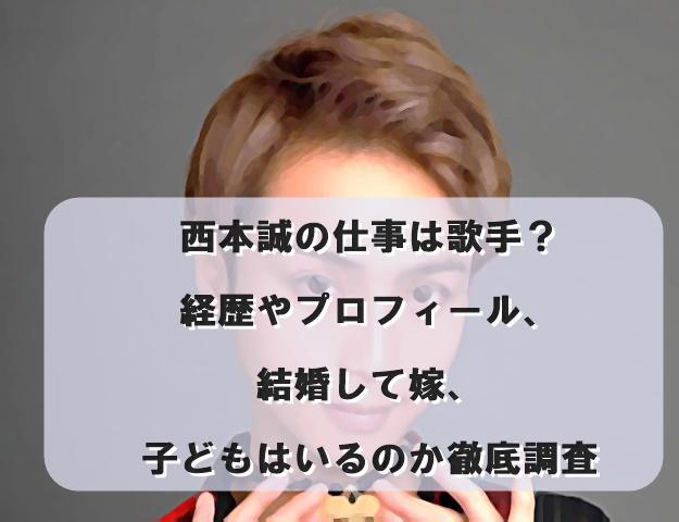 西本誠の仕事は歌手?経歴やプロフィール、結婚して嫁子供いるのか?