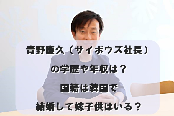 青野慶久(サイボウズ社長)の学歴や年収は?国籍は韓国で結婚して嫁子供はいる?