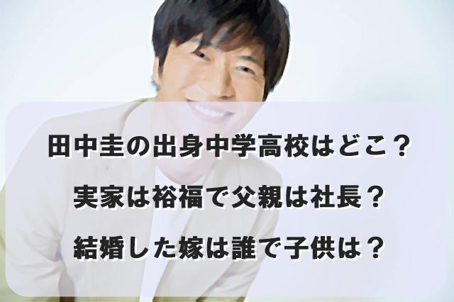 田中圭の出身中学高校はどこ?実家は裕福で父親は社長?結婚した嫁は誰で子供は?