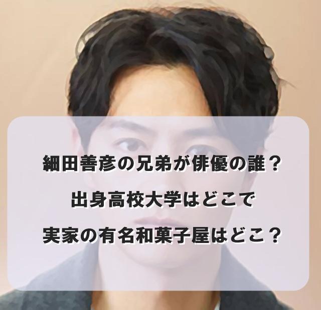 細田善彦(竜の道)の兄弟が俳優の誰?出身高校大学はどこで実家の有名和菓子屋はどこ?