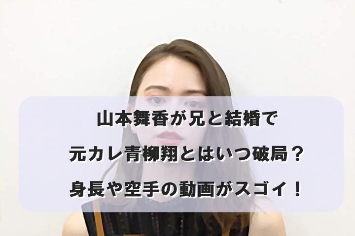 山本舞香が兄と結婚で元カレ青柳翔とはいつ破局?身長や空手の動画がスゴイ!
