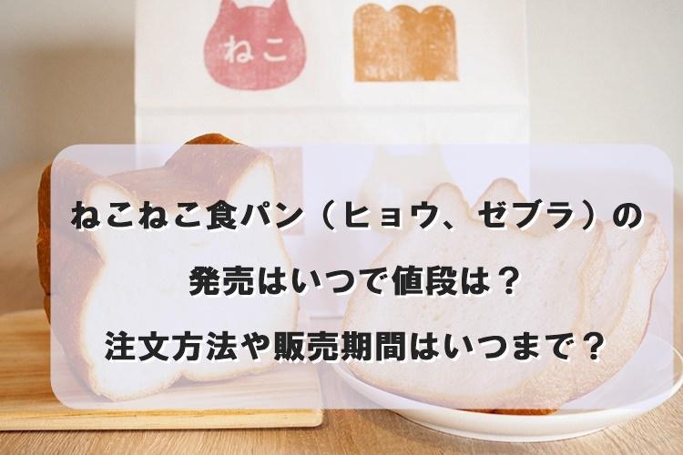 ねこねこ食パン(ヒョウ、ゼブラ)の発売はいつで値段は?注文方法や販売期間はいつまで?