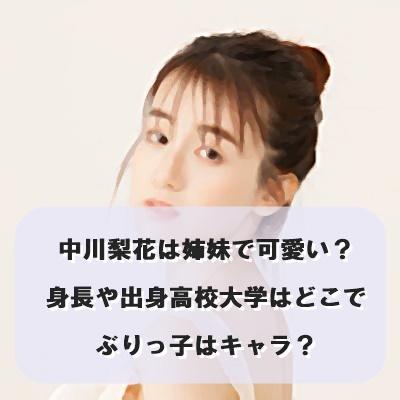 中川梨花は姉妹で可愛い?身長や出身高校大学はどこでぶりっ子はキャラ?