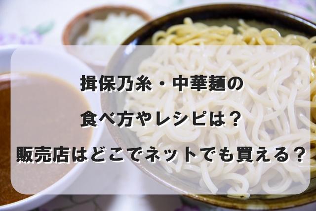 揖保乃糸・中華麺の食べ方やレシピは?販売店はどこでネットでも買える?