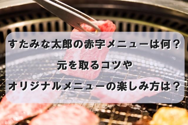 すたみな太郎の赤字メニューは何?元を取る原価が高い食べ物や楽しみ方は?