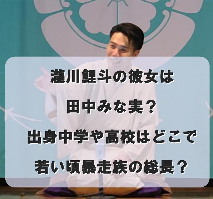瀧川鯉斗の彼女は田中みな実?出身中学や高校はどこで若い頃暴走族の総長?