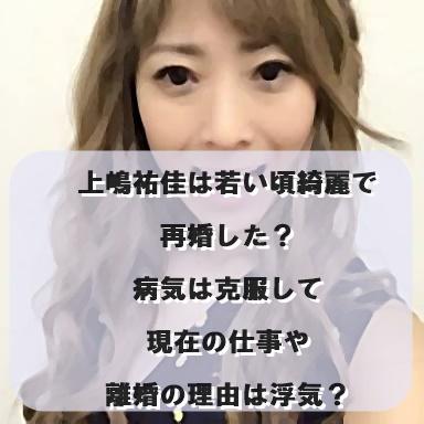 上嶋祐佳は若い頃綺麗で再婚した?病気は克服して現在の仕事や離婚の理由は浮気?