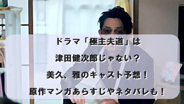 ドラマ「極主夫道」美久、雅のキャスト予想!原作マンガあらすじやネタバレも!