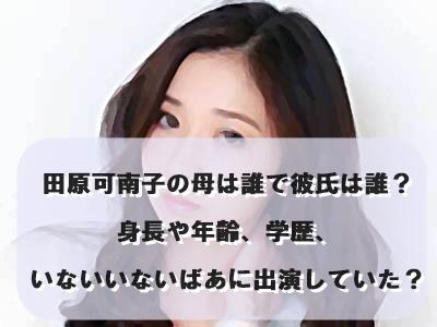 田原可南子の母は誰で彼氏は誰?身長や年齢、学歴、いないいないばあに出演していた?