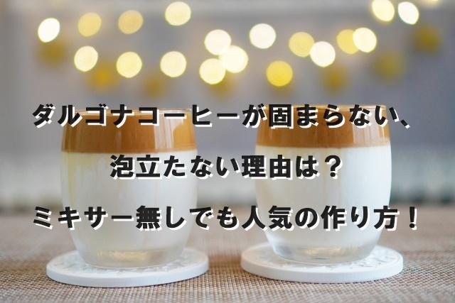 ダルゴナコーヒーが固まらない、泡立たない理由は?ミキサー無しでも人気の作り方!