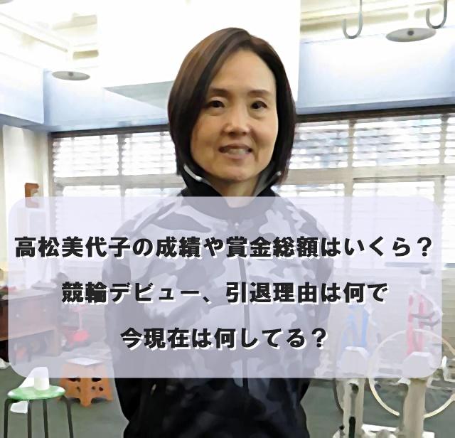 高松美代子の成績や賞金総額はいくら?競輪デビュー、引退理由は何で今現在は何してる?