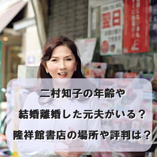 二村知子の年齢や結婚離婚した元夫がいる?隆祥館書店の場所や評判は?